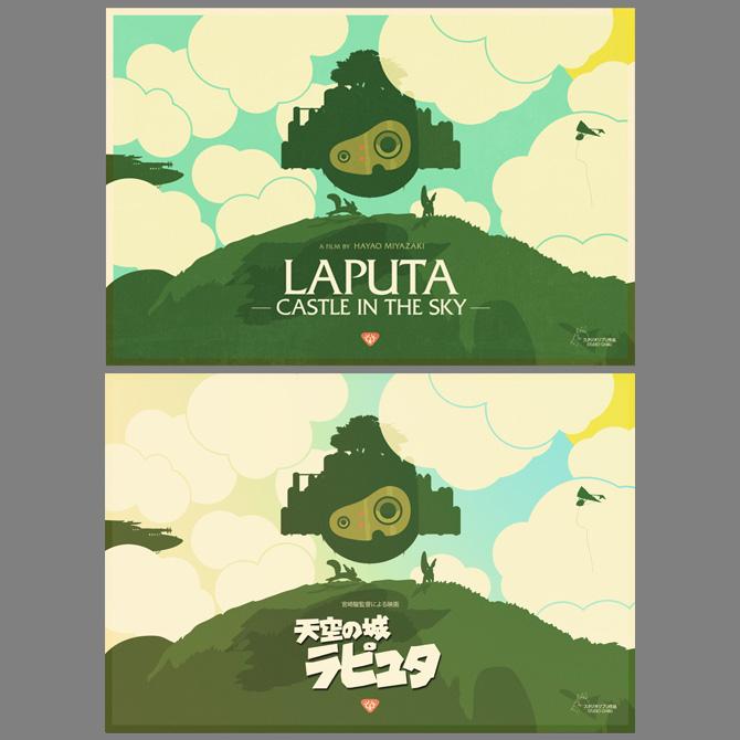 Illustrated Movie Poster Laputa